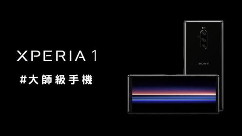 本视频全程由索尼Xperia 1电影大师拍摄