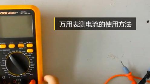 万用表测电流的使用方法
