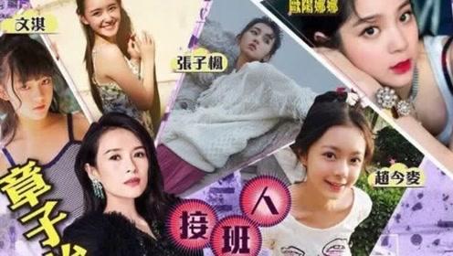 港媒评选出了5位00后的演员 称她们为章子怡接班