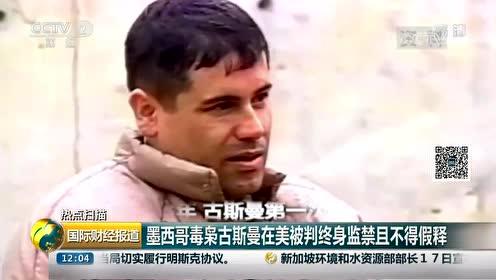 曾两度成功越狱 墨西哥大毒枭古斯曼被判终身监禁