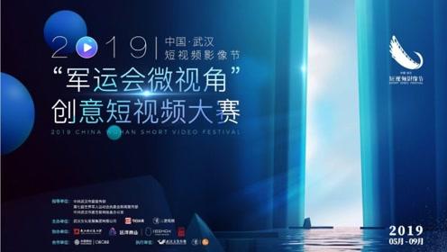2019短视频影像节宣传片