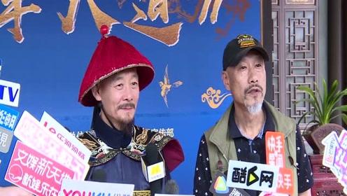 《张库大道》剧组探班  老艺术家刘佩琦大赞剧本太好了
