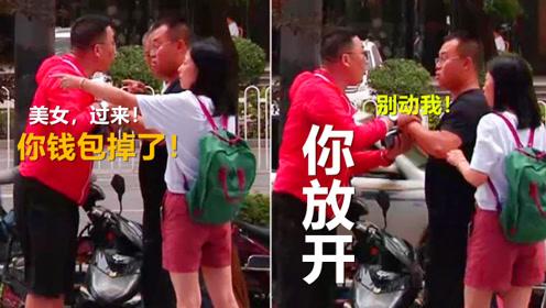 女子钱包掉落 瞬间被陌生人捡走 看看过路人会怎么做