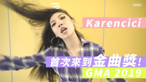 K-TV Karencici首次来到金曲奖! GMA2019