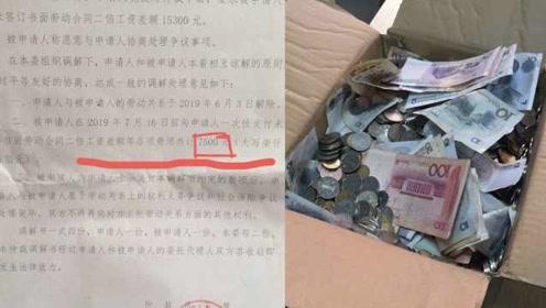 女老师离职获赔7500元,赔偿金竟收到15000枚硬币,数了6小时
