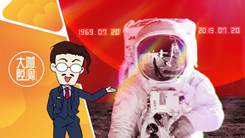 大咖的腔调丨登月天团出道50年,他们才是宇宙最强爱豆