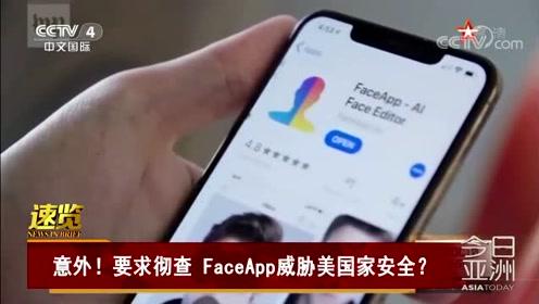 意外!要求彻查 FaceApp威胁美国家安全?