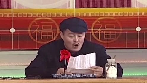 赵本山退出春晚和李咏妻子有关?节目中透露真相,尽显无奈