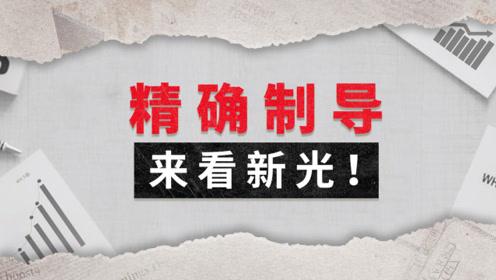 新光光电:科创板军工概念股,上市首日涨幅84%!