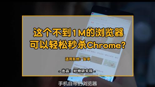 这个不到1M的浏览器,居然可以轻松秒杀Chrome?