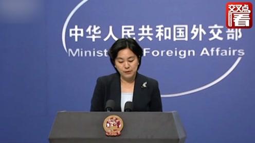 美国又双叒对香港问题指手画脚!外交部发言人华春莹严厉警告