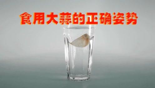 大蒜也能做饮品,泡白开水喝最健康,细数大蒜水的10大神奇功效