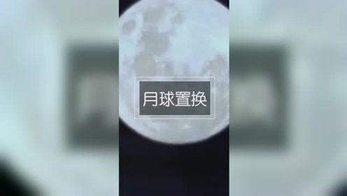 如果把月亮换成其他星球,在地球上看是什么样子?