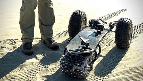 """国外发明黑科技""""坦克滑板"""",能够挑战各种地形,堪称越野神器!"""