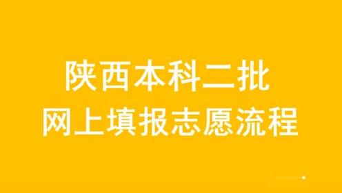 陕西高考二本网上填报志愿流程,这样填报才保险,精确到每一步