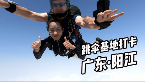 趣玩飞行打卡-广东阳江4000米高空跳伞!