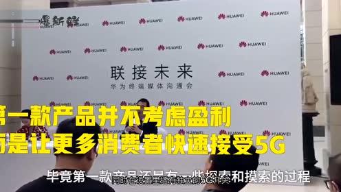 华为首款5G手机不考虑盈利,价格亲民,感谢让我用上5G