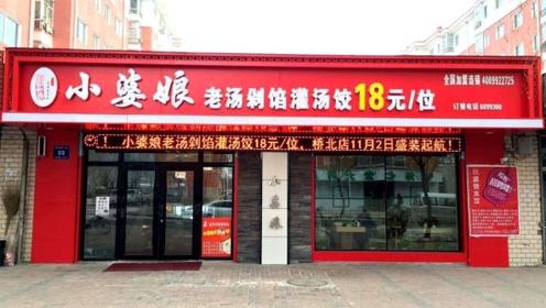 路边18元一位水饺随便吃,难道不会亏本吗?其实其中套路满满