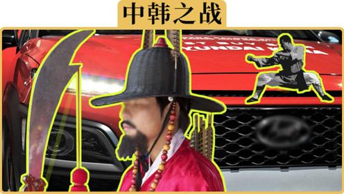 备胎说车:韩系车已经被国产车超越了吗