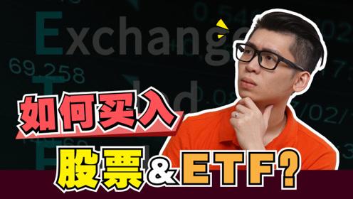 该如何买入股票或ETF?