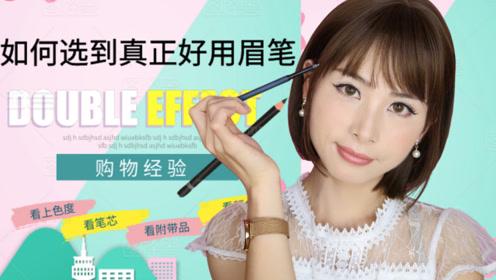 如何买到真正好用的眉笔,购物经验分享