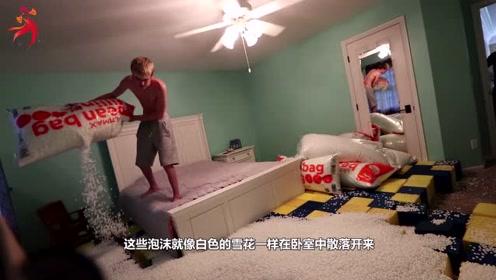 熊孩子把卧室用泡沫改造成泳池,还在里面翻腾,不怕被父母揍吗?