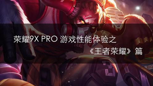 荣耀9X PRO游戏性能体验之《王者荣耀》