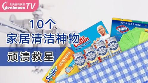 10个美国超市必买家居清洁用品,省钱帮大忙!来看看你家有吗?