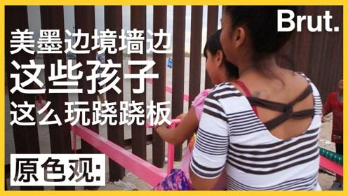 """美墨边境墙附近,这些孩子隔着两国玩""""跷跷板"""""""