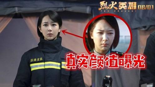 杨紫《烈火英雄》赚眼泪,为了真实放弃滤镜,27岁真实颜值曝光