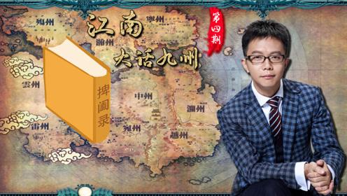 《江南大话九州》第四期 江南自爆九州捭阖录续写计划