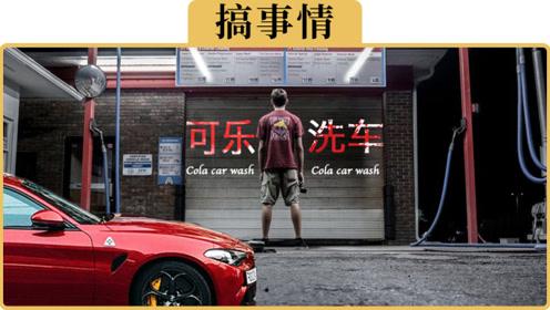 备胎说车:可乐真的能洗车吗?视频实测给你看