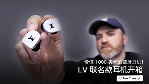 价值 1000 美元的蓝牙耳机!LV 联名款耳机开箱