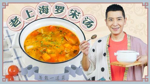 老上海回忆罗宋汤,一口喝到童年的味道