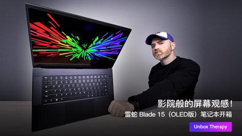 影院般的屏幕观感!雷蛇 Blade 15 OLED笔记本开箱