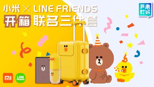 开箱LINE FRIENDS小米联名三件套,每一个我都想要