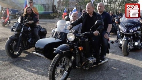 """普京变身""""机车小伙"""" 骑摩托车载着克里米亚总理一起看车展"""