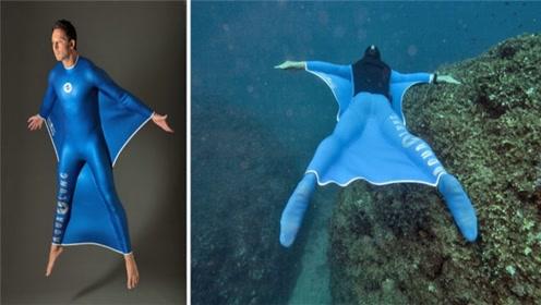 """能让你在水下""""飞行""""的泳衣!老外仿生魔鬼鱼,发明水下翼装!"""