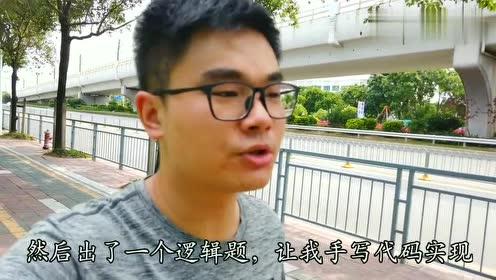 程序员阿成离开国企后第一次面试说工资不是问题要能接受
