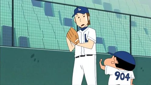 蜡笔小新-小新用屁屁投出的棒球威力强劲连专业接球手都被冲倒了