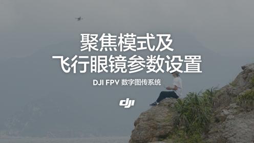 DJI FPV数字图传系统——聚焦模式及飞行眼镜设置