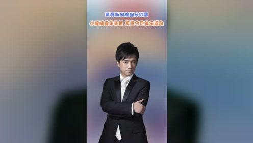 黄磊新剧提到孙红雷:小眼睛像牛头梗,真是今日快乐源泉!