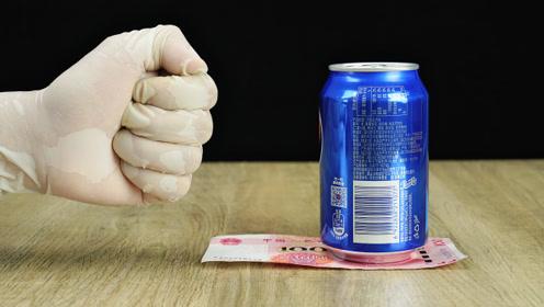 不碰可乐罐,轻松取出纸币,背后隐藏的能量太惊人了