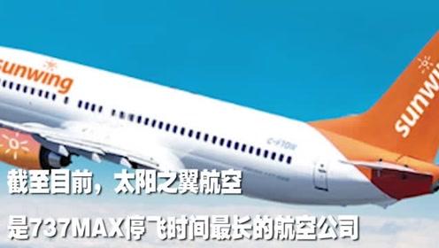 停飞时间最长!加拿大航空公司停飞737MAX至2020年5月