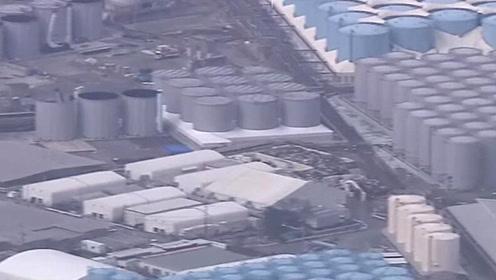 紧急!日本福岛核电站放射性污水将达极限,排入海水方案遭反对