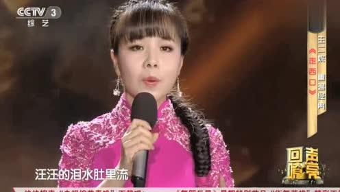 美女歌手王二妮演唱《走西口》这可是余音绕耳啊