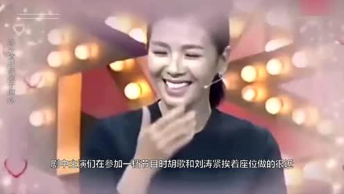 刘涛见胡歌就害羞,不愿他结婚,他不属于一个人,是大家的!