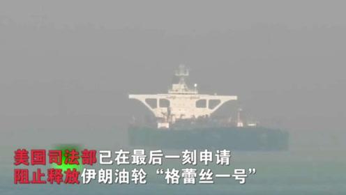 现场:顶住美国极限施压 英方释放被扣伊朗油轮