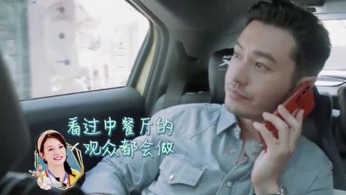 黄晓明向赵薇请教柠檬茶做法 被怼:去看看第一季