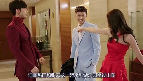 张云龙和迪丽热巴坐过山车,两人反应截然不同,网友:太心机!